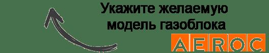 Логотип Аерок